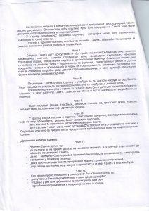 Icon of Пословник - страна 2