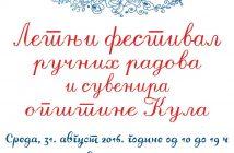 Letnji festival 2016manja