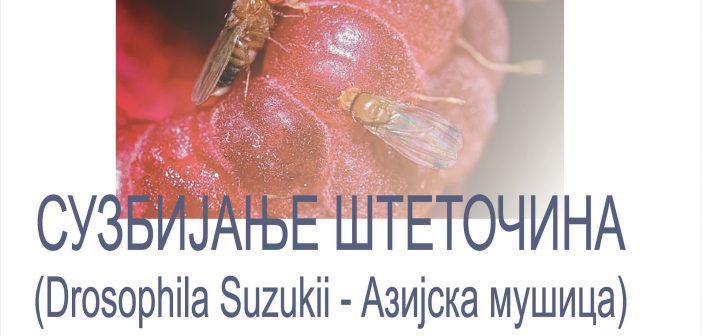 Важно предавање о сузбијању штеточине која прети да угрози извоз српског воћа