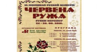 crvena-ruza-cervena-ruza-festival_660x330