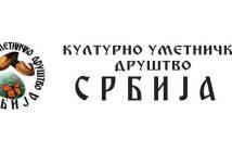 kud_srbija_1