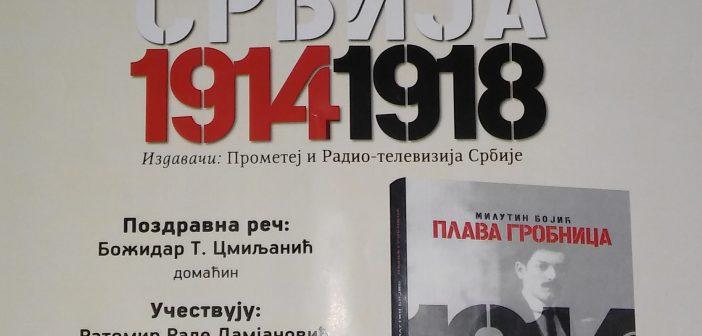 """Промоција Едиције """"Србија – 1914-1918"""""""