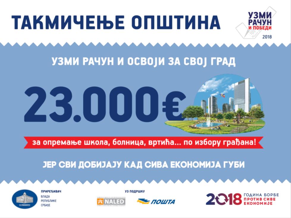 veb-baner-takmicenje-opstina-2018