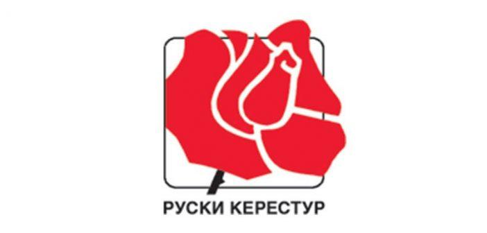 """""""Црвена ружа"""" 29. и 30. јуна"""