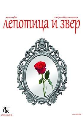 lepotica_i_zver