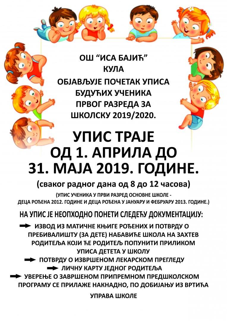 isa_bajic_upis