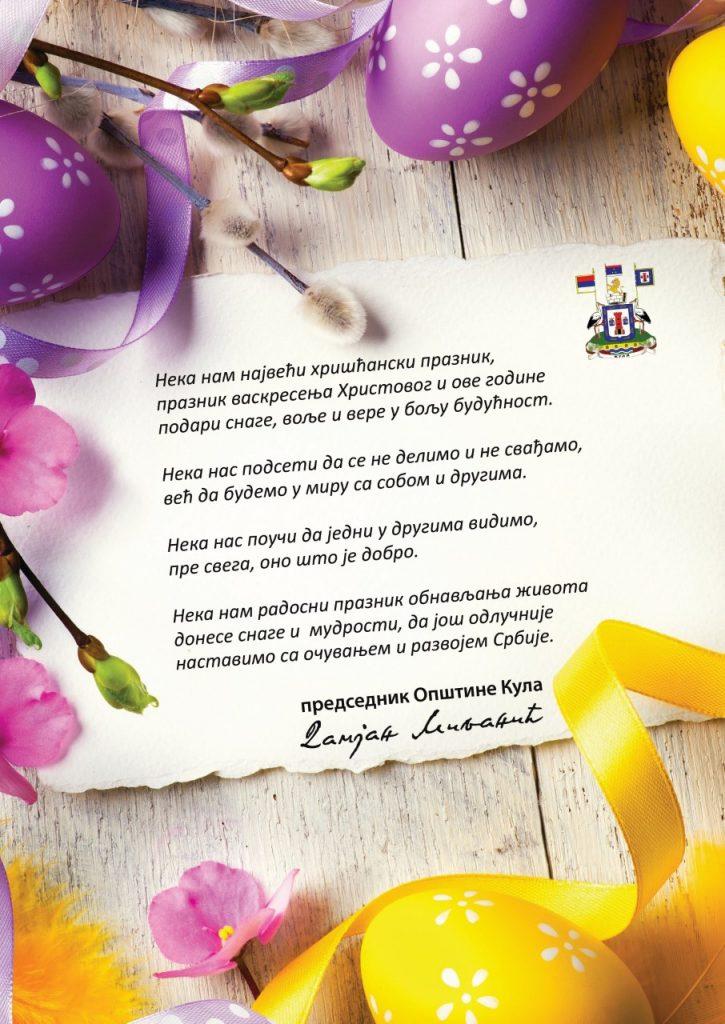 thumbnail_Predsednik Miljanic Cestitka USKRS 2019