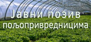 javni poziv poljoprivrednicima
