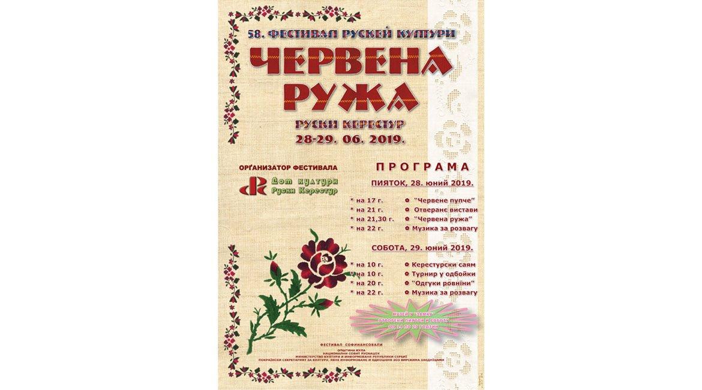 plakata_ruza_2019