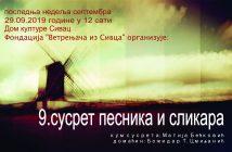 vetrenjaca_1