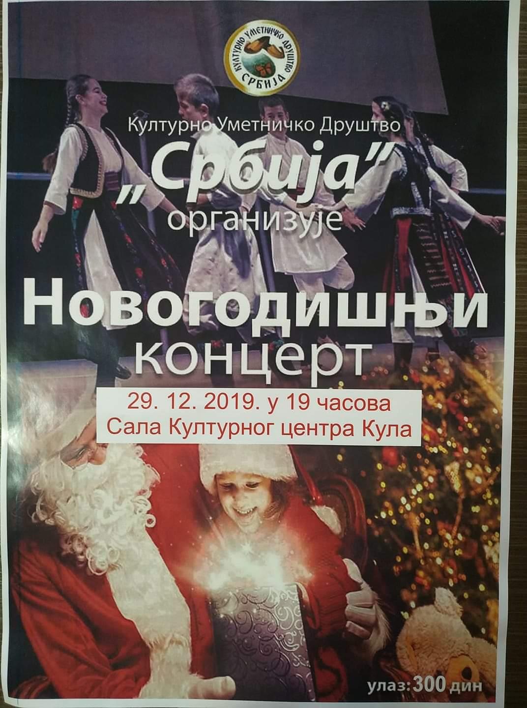KUD Srbija Novogodisnji koncert