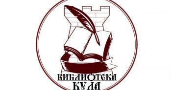 narodna_biblioteka_kula_