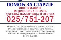 OPSTINA KULA CALL CENTAR2